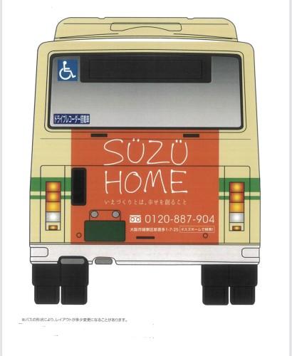 2021年バス背面 デザイン決定