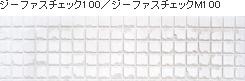 チェック100