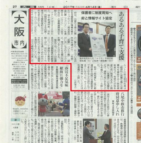 170414朝日新聞イクハク27面