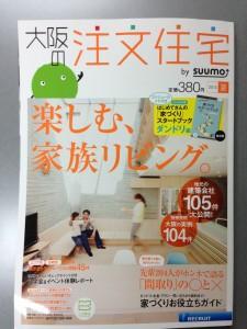 掲載雑誌2013夏号