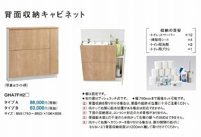 便利なトイレ収納